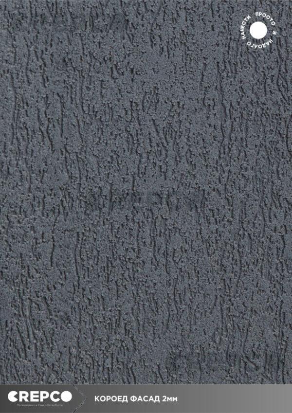 Crepco короед фасад 2мм.