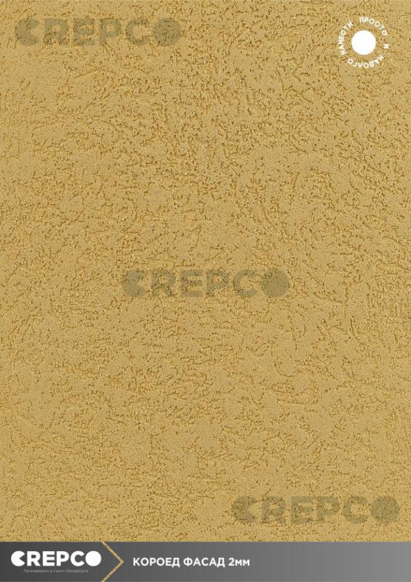 CREPCO короед фасад 2мм