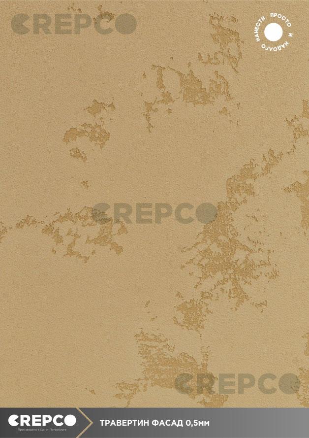 Crepco фасадный травертин 0,5мм