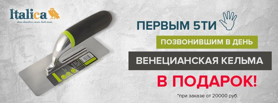 Expert-Deco.ru – декоративные штукатурки и краски